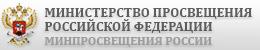 Сайт Минпросвещения РФ