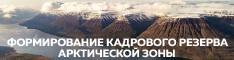 ФОРМИРОВАНИЕ КАДРОВОГО РЕЗЕРВА АРКТИЧЕСКОЙ ЗОНЫ