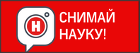 "Фестиваль ""Снимай науку!"""