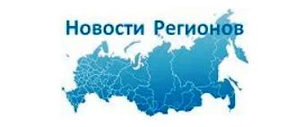 РегионИнформБюро