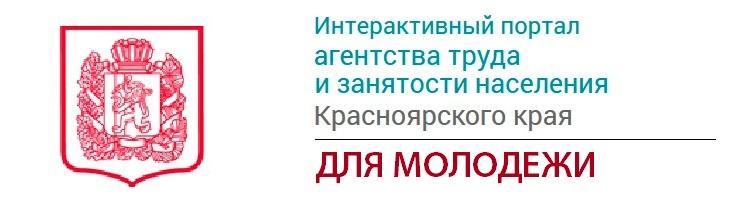 Интерактивный портал для молодёжи от агенства труда и занятости населения Красноярского края