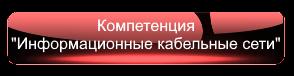Информационные кабельные сети